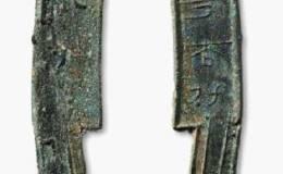 战国货币图片鉴赏——节墨刀