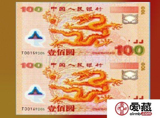 2000年千禧龙钞双连体的投资价值
