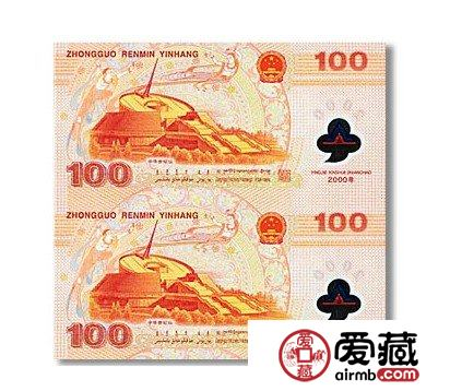 2000年千禧龙钞双连体是收藏投资理想之选