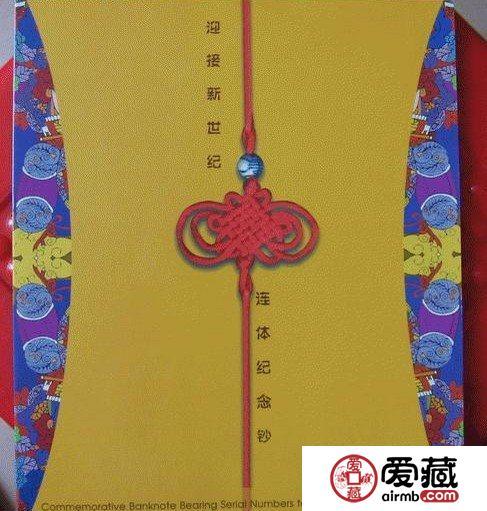 2000年千禧龍鈔雙連體投資收益報酬可觀