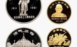 辛亥革命70周年纪念币图片鉴赏