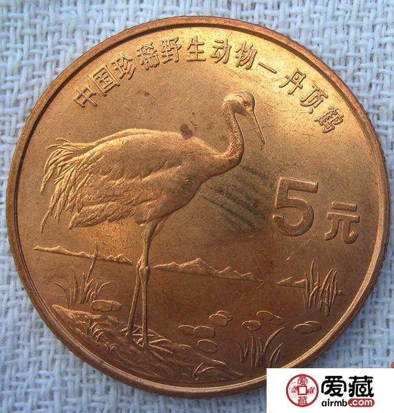 珍稀野生动物系列流通纪念币若人爱