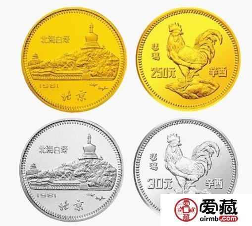 中国辛酉(鸡)年生肖纪念币