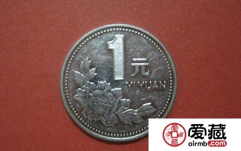 """一元""""牡丹""""硬币"""