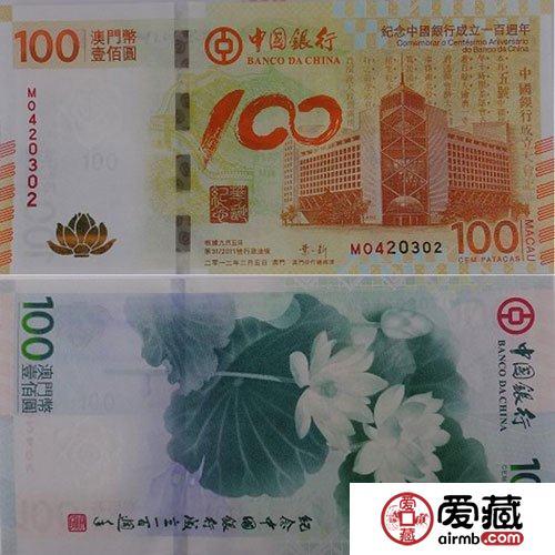澳门中银百年纪念钞值得你青睐与驻足