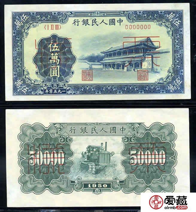 9月29日第一版人民币收藏价格表