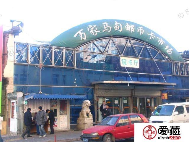 北京马甸邮币卡市场