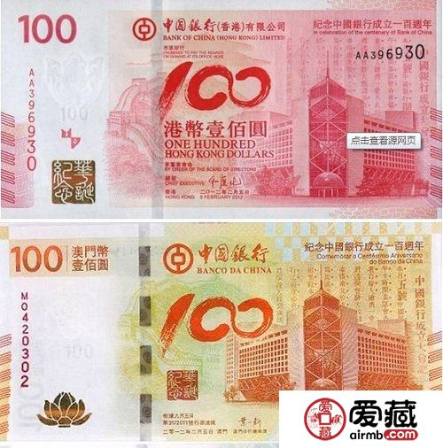 中银百年纪念钞的投资价值