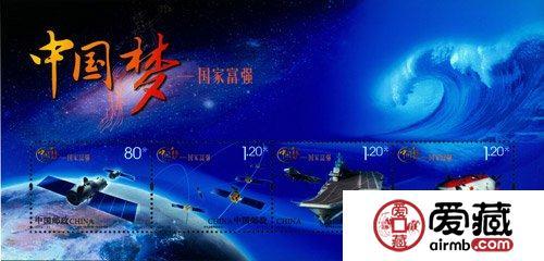 中国梦•国家富强》特种邮票
