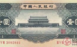 9月26日第二套人民幣收藏最新報價