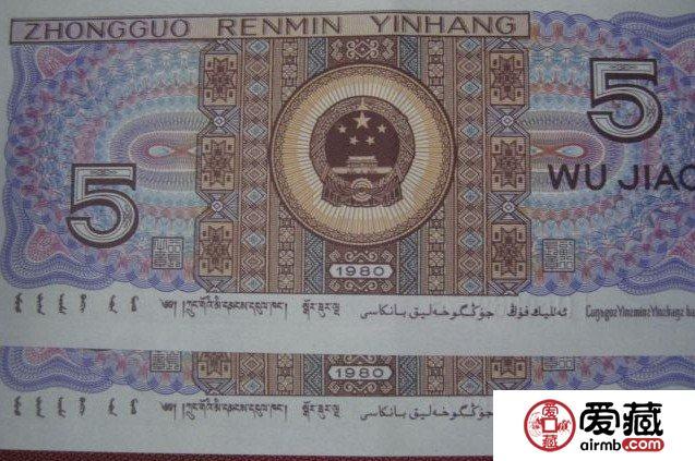 10月6日4版币收藏价格动态