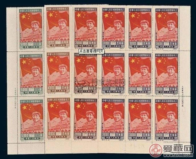 10月6日纪念邮票收藏最新价格表