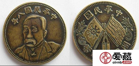 徐世昌纪念币