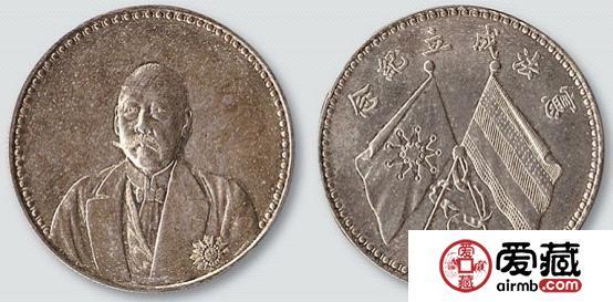 曹锟宪法成立纪念币
