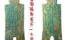 战国货币图片鉴赏—楚国布币