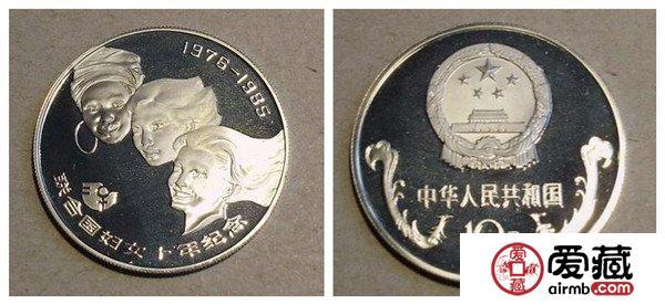 国际妇女十年纪念币