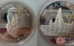 陈嘉庚诞辰110周年纪念币银币图片鉴赏
