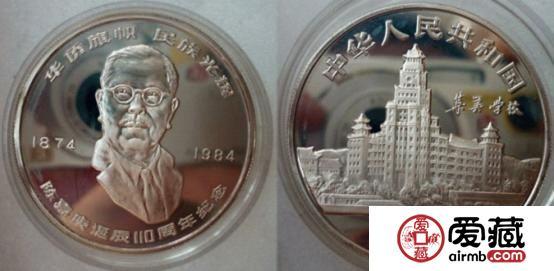 陈嘉庚诞辰110周年纪念币银币