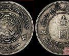 中国苏维埃共和国币银元图片鉴赏