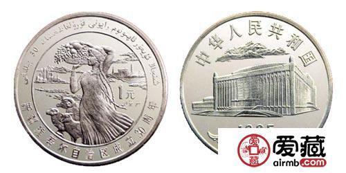 新疆维吾尔自治区成立30周年纪念币图文鉴赏