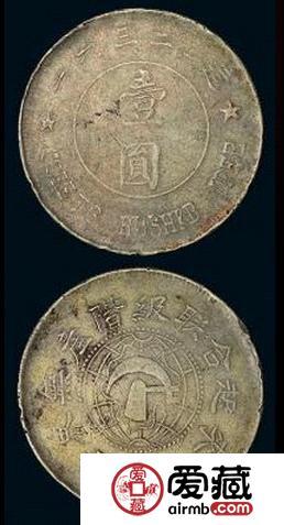 1932年造苏维埃币