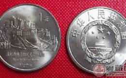 西藏自治区成立20周年纪念币图片鉴赏