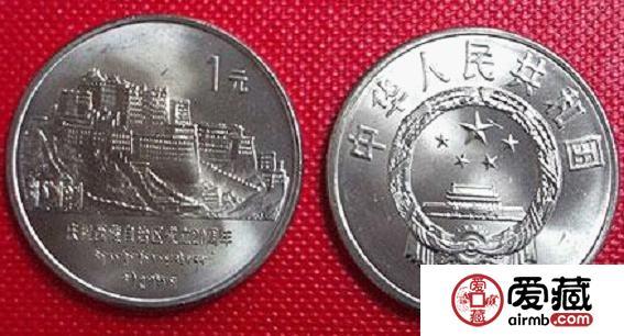 西藏自治区成立20周年纪念币