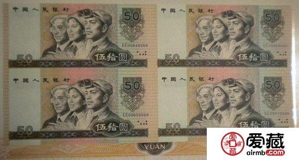 80年50元四连体