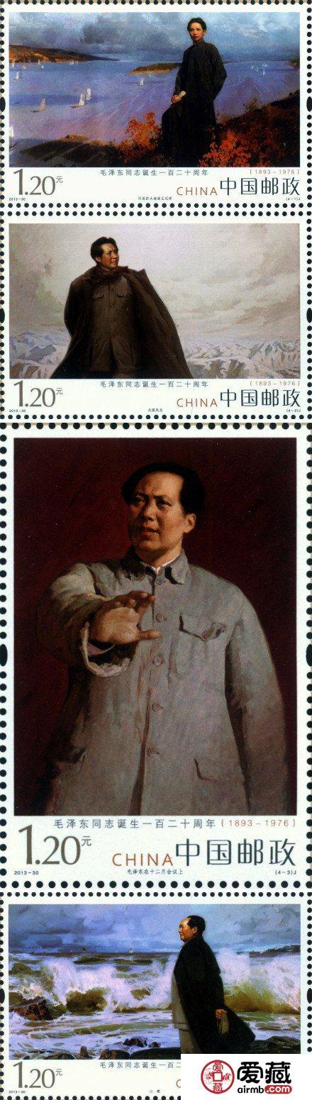 《毛泽东同志诞生一百二十周年》今年最具收藏价值的纪念邮票