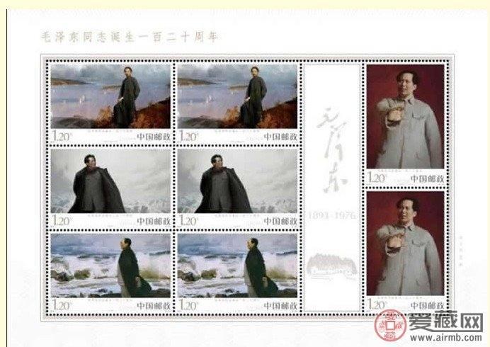 《毛泽东同志诞生一百二十周年》今年最具激情电影价值的纪念邮票