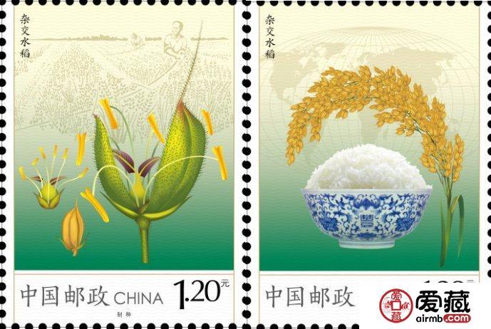 《杂交水稻》特种邮票今日发行