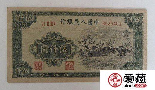 鉴宝之一版币五千元蒙古包
