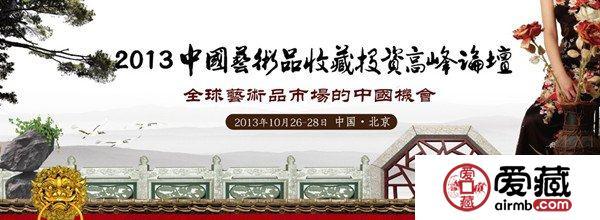 2013中国艺术品收藏投资高峰论坛