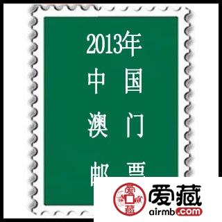 2013年澳门邮票
