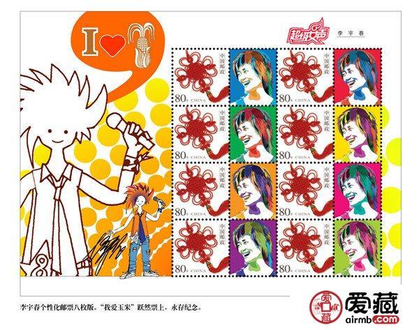 李宇春个性邮票