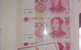 10月29日紙幣收藏最新價格動態