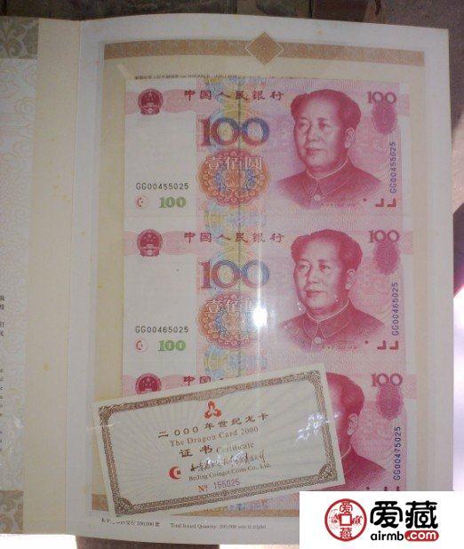 10月29日纸币收藏最新价格动态
