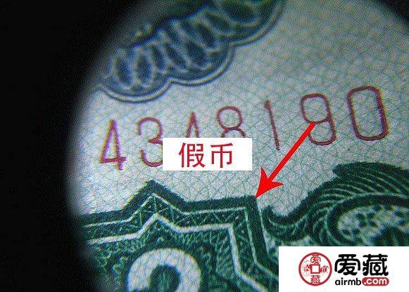 第三套人民币车工2元从细节辨别