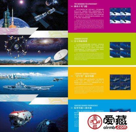 中国梦特种邮票价格暴涨,但需小心以待