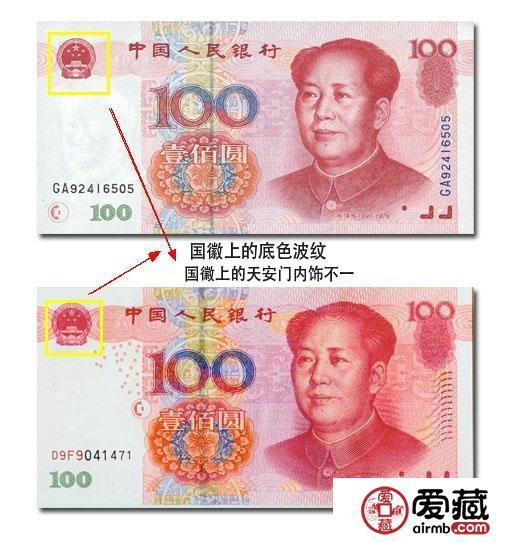 100元正面国徽区别