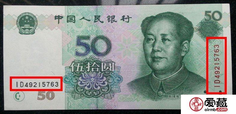 竖码人民币比横码人民币哪个更有收藏价值?