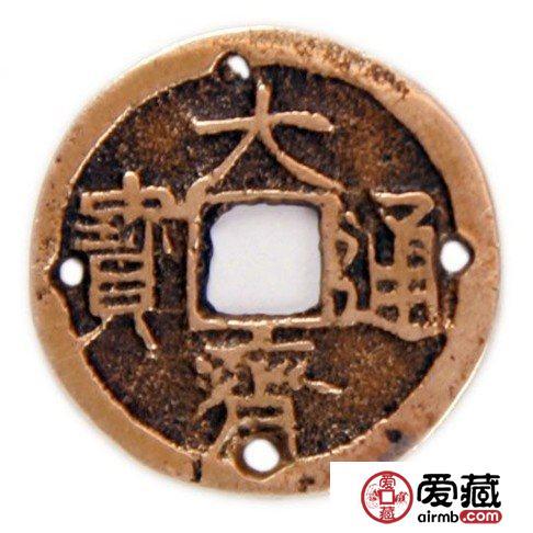 古钱币之罕有的大齐通宝