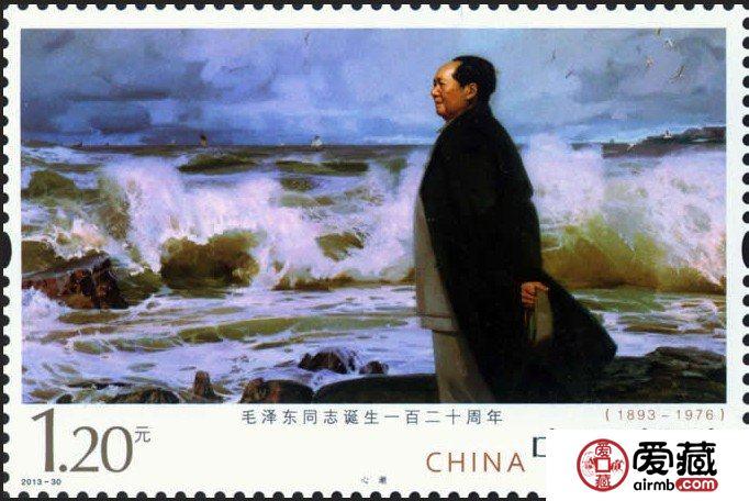 《毛泽东同志诞生一百二十周年》纪念邮票今日发行
