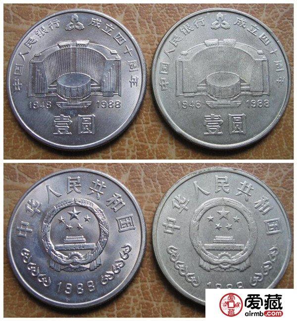 中国人民币银行成立四十周年纪念币真伪辨别
