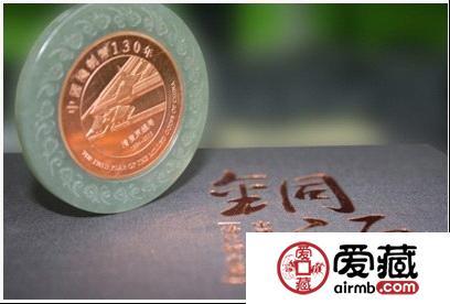 中国机制币130年纪念活动发行《铜源》纪念册