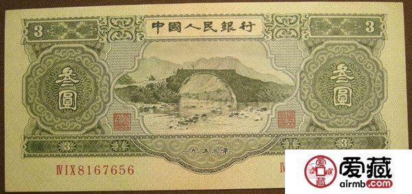 独一无二的三元纸币