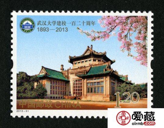 """第八枚高校纪念邮票:武大荣登""""国家名片"""""""