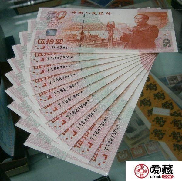 12月2日纸币收藏市场每日报价