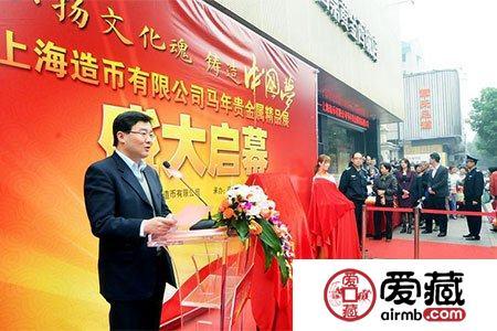 上海造币公司贵金属精品展举行授牌仪式