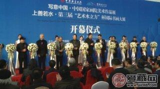 第三届艺术水立方杯国际书画大展如期举行